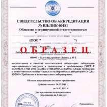 Аккредитация лабораторий неразрушающего контроля, в г.Тюмень