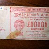100000 рублей 1921 года, в Вологде