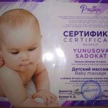 Детский массаж, Имею сертификат, в г.Ташкент