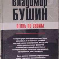 Владимир Бушин Огонь по своим, в г.Новосибирск