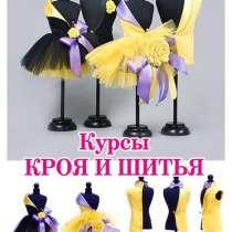 Курс дизайна и моделирования одежды!, в Севастополе
