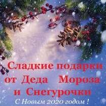 Новогодние подарки для детей, в Краснодаре