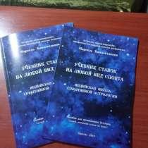 Учебник ставок на любой вид спорта при помощи индийской астр, в г.Одесса