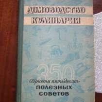 1959 г. Домоводство, кулинария. 350 полезных советов, в Москве