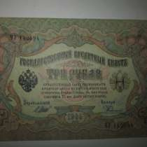 БАНКНОТА 3 РУБ.1905 г.-ЧУ142694---ОРИГИНАЛ, в Челябинске