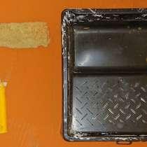 Малярный набор: валик, бюгель, кювета (кюветка), в г.Самара
