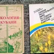 Комплект книг по экологии и природе, в Краснодаре