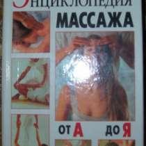 Энциклопедия массажа, в г.Новосибирск