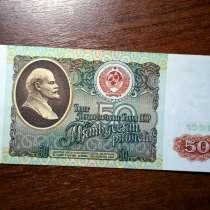 50 рублей 1991 года, в Вологде
