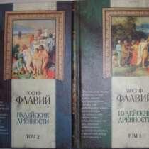 Иосиф Флавий Иудейские древности в 2-х т, в г.Новосибирск