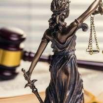 Юридические услуги, в Бийске