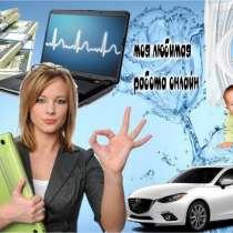 Дополнительный заработок и подработка, в Белгороде