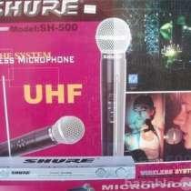 Микрофон-радиосистема SHURE SH500-2 микр, в г.Москва