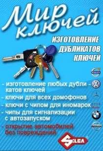 Изготовление ключей, чипключ, открытие автомобиля, в Кирове