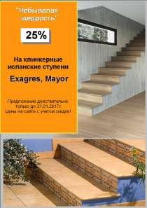 25% скидка на клинкерные испанские ступени, в Домодедове