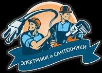 Сантехник. Электрик. Любые объемы, в Екатеринбурге