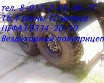 Полуприцеп НЕФАЗ 9334-20-10, в Набережных Челнах