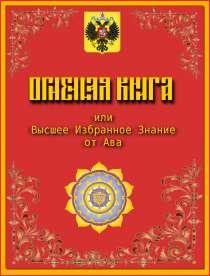 Книга - уникальная, в г.Симферополь