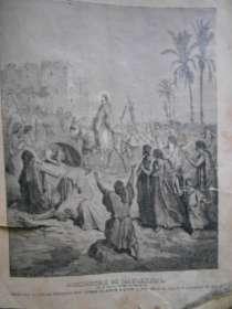 Антикварная книга 19век, в Иванове