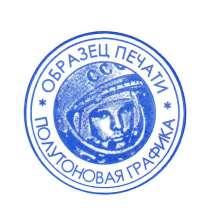 Изготовление печатей и штампов, в Комсомольске-на-Амуре