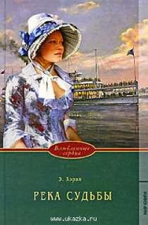 Книга Э. Хэран «Река судьбы», в Владивостоке