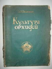 Трояновский И.И. Культура орхидей. 1913 г., в г.Октябрьский