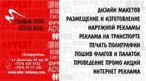 Разработка, изготовление в Крыму, в г.Симферополь