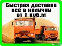 ТОРФ,НАВОЗ,АСФ.КРОШКА ,БОЙ КИРПИЧА, в Красногорске