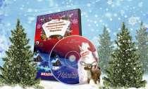 DVD диск: видео-поздравление Деда Мороза, в Липецке