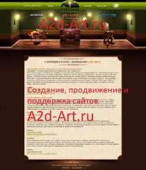 Создание сайта на заказ, в Санкт-Петербурге