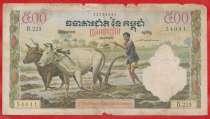 Камбоджа 500 риелей образца 1956 г, в Орле