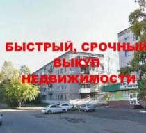 Срочный выкуп квартир, Минимальные сроки., в Перми