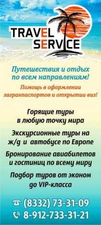 Оформление загранпаспорта, в Кирове