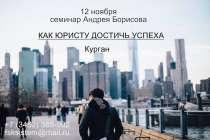 Уникальный семинар Андрея Борисова, в Кургане