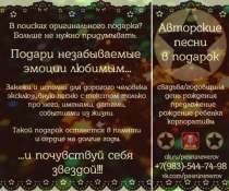 Песни в подарок для любимых: свадьбы, дни рождения, в Барнауле