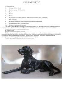 Каслинское литье. статутка собака поинтер 1910г, в Екатеринбурге