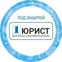 Бесплатные услуги юриста по семейным спорам, в Белгороде