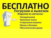 Вывоз старой бытовой техники и сантехники, в Каменске-Уральском