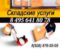 Ответственное Хранение ленинградское шоссе, в г.Солнечногорск