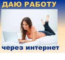 Зарабатывай, не выходя из дома!, в Улан-Удэ
