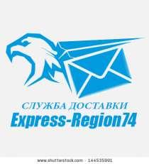 Экспресс-доставка документов, посылок и мелких грузов, в Челябинске
