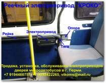 Автоматические двери для микроавтобусов, в Перми