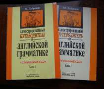 Иллюстрированный путеводитель по английской грамматике, в Москве