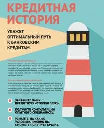Узнай свою кредитную историю!, в Екатеринбурге