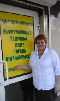 Работа в офисе, в г.Невинномысск