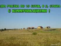 Два участка по 15 соток(можно один),с ком-циями, в Стабне, в Смоленске