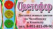 Доставка живых цветов по Челябинску и Копейску, в Челябинске