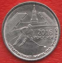 Приднестровье Молдавия 1 рубль 2016 г. Чемпионат мира хоккей, в Орле