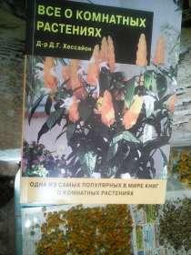 Всё о комнатных растениях. Автор д-р Д. Г. Хессайон. 260 стр, в Волгограде