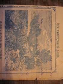 Письмо с фронта 1915 год, в Москве